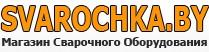Сварочное оборудование Svarochka.by